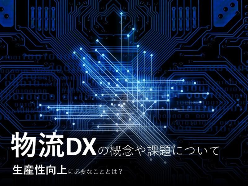 物流DXの概念や課題について 生産性向上に必要なこととは?